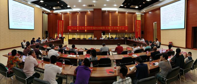 纪念苏东坡北归中原920周年专题学术报告会在电竞竞猜举行